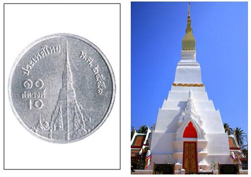 เหรียญกษาปณ์หมุนเวียนชนิดราคา ๑๐ สตางค์