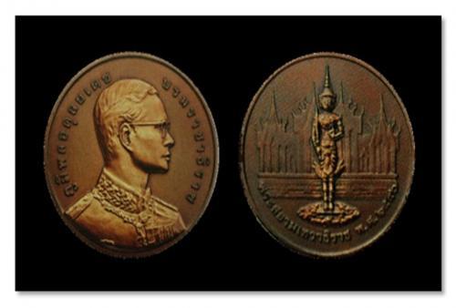เหรียญที่ระลึกพระสยามเทวาธิราช พ.ศ. 2540